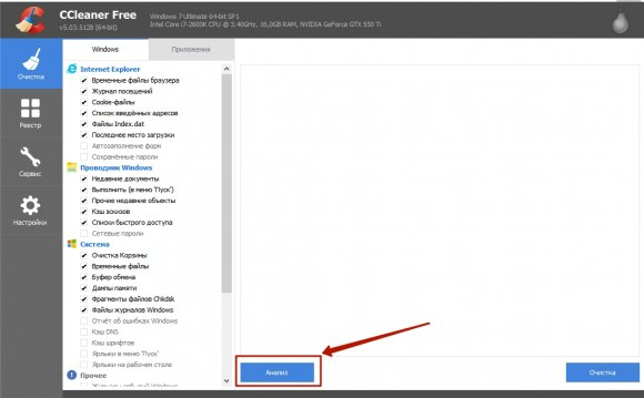 CCleaner-analize