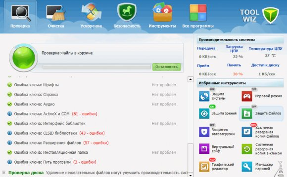 Toolwiz Care 3.1.0.5500