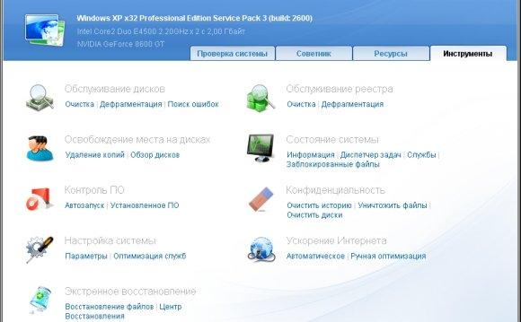 бесполезные файлы (очистка