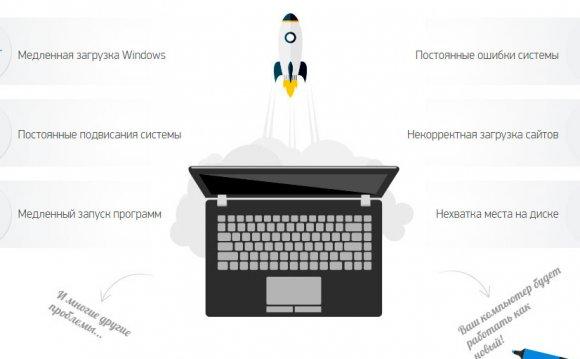 программы очистки компьютера