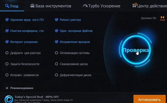 Ускорение Компьютера Windows 7